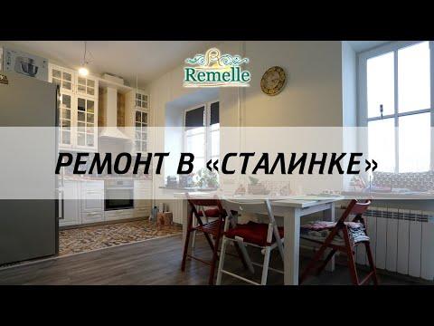 Обзор ремонта квартиры в сталинке