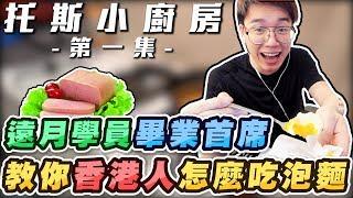 沙田廚神教你香港人怎麼吃泡麵的!遠月畢業首席煮的到底如何...?【TOYZ實況精華】