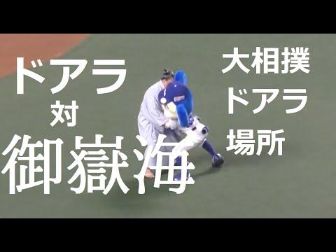 御嶽海久司 #ドアラ #大相撲夏場所.