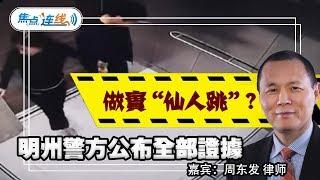 明州警方公布全部证据 坐实仙人跳?