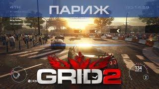 ▶ GRID 2 - Париж, гонка на вылет | HD 1080p