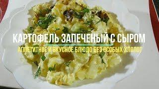 Картофель с сыром запеченый в мультиварке. Аппетитное и очень вкусное блюдо без особых хлопот