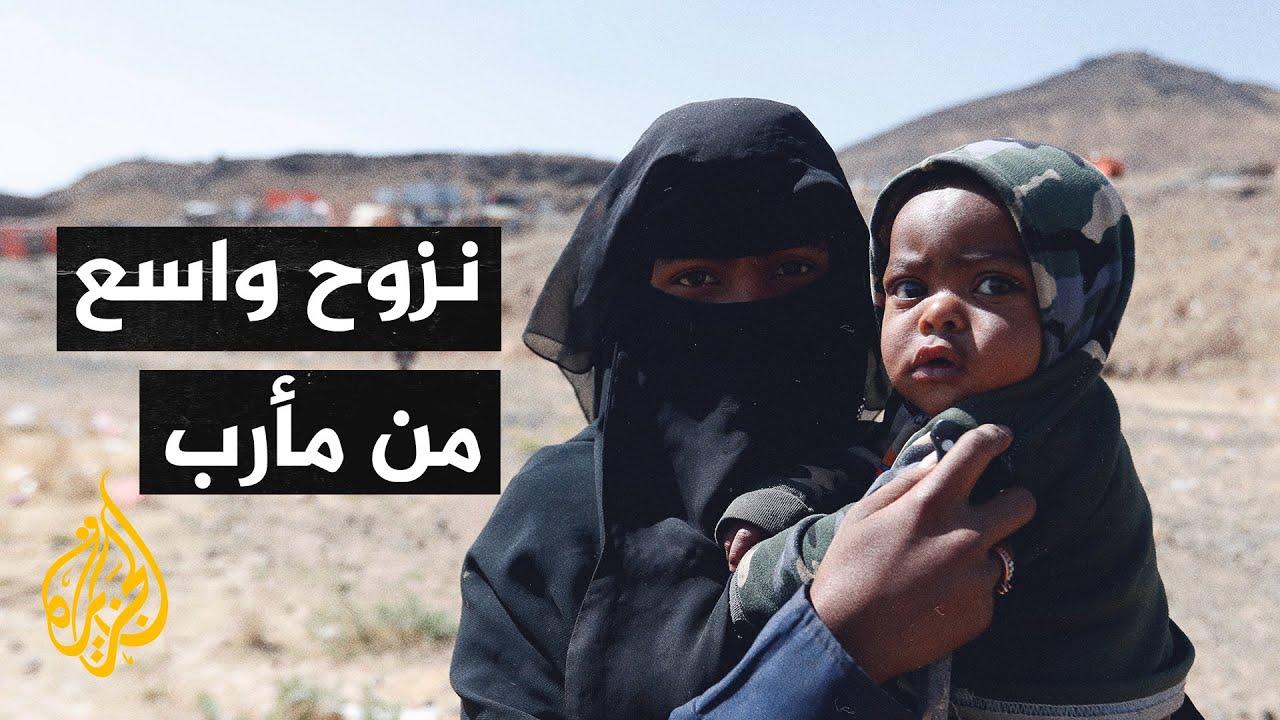 آلاف النازحين جراء التصعيد العسكري الأخير في محافظة مأرب اليمنية  - 09:58-2021 / 3 / 4