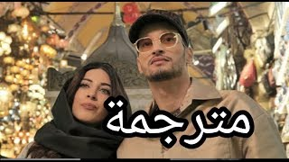 soolking ft dadju - melegim مترجمة بالعربية