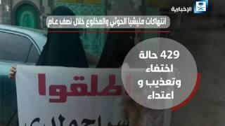 أكثر من 75 ألف انتهاك ارتكبتها ميليشيا الحوثي والمخلوع بحق المدنيين