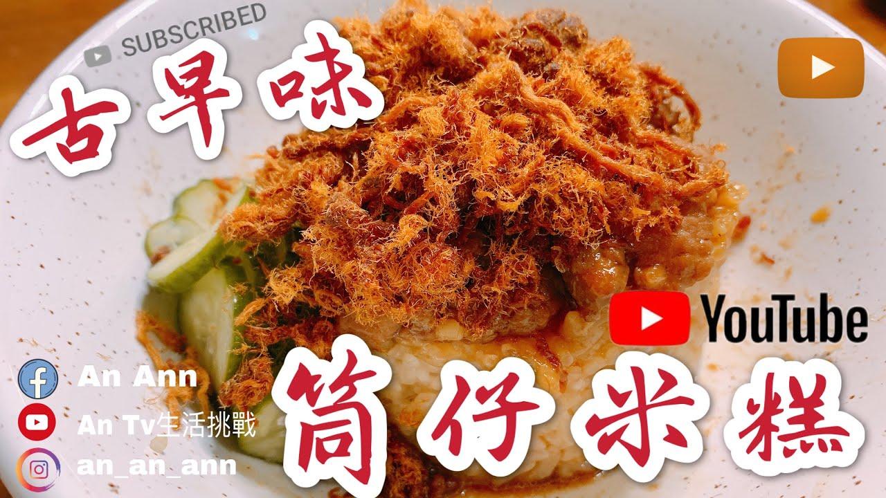 【臺灣小吃 系列】古早味 『筒仔米糕』 - YouTube
