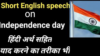 English speech on independence day | independence speech  in english