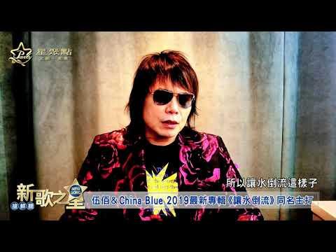 星聚點新歌之星-伍佰&China Blue