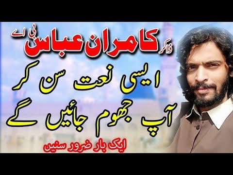 Geo Hussianyeo  Geo Hussianyeo  Zakir Kamran Abbas B A Jashan 12 Rabi ul Awal Naat Ki Copy