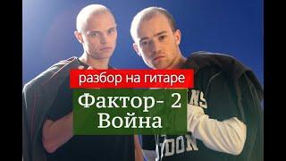Уроки гитары.Фактор 2-Война