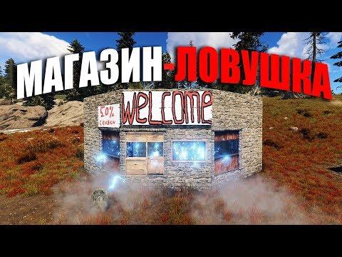 RUST ▶МАГАЗИН С ЛОВУШКОЙ ТЕСЛА | ОТВЕЧАЙ НА ВОПРОСЫ ЧТОБЫ ВЫЖИТЬ