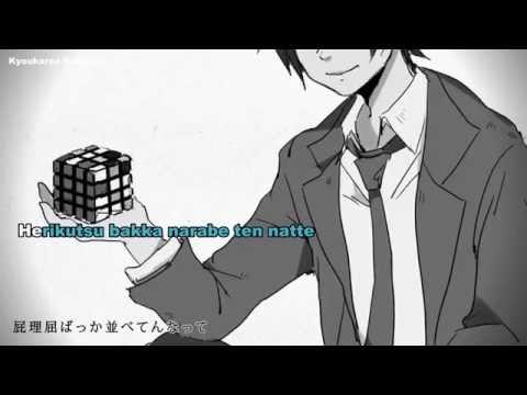 【Karaoke】 Inokori Sensei / イノコリ先生 【On Vocal】