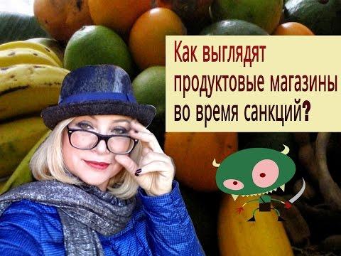 Продуктовые санкции в действии. Санкт-Петербург. Супермаркет  Окей