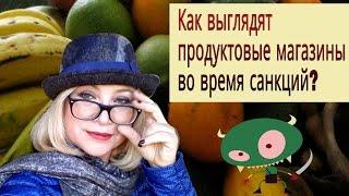 Продуктовые санкции в действии. Санкт-Петербург. Супермаркет