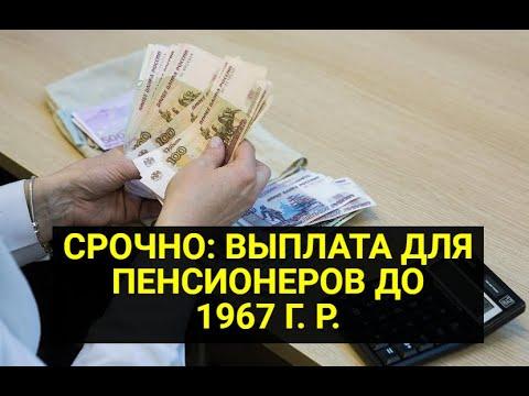 СРОЧНО: Выплата для ПЕНСИОНЕРОВ до 1967 года рождения