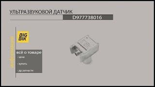 Запчасти для асфальтоукладчиков: D977738016 ультразвуковой датчик DYNAPAC(, 2015-03-02T12:05:12.000Z)