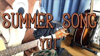Summer Song/YUI/ギターコード