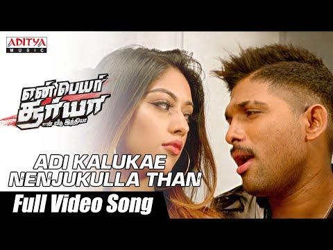 Adi Kalukae Nenjukulla Than Full Video Song  || En Peyar Surya En Veedu India Songs || Allu Arjun