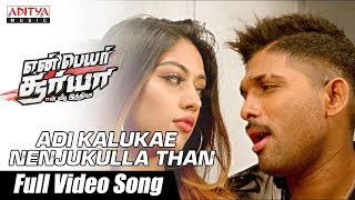 Adi Kalukae Nenjukulla Than Full Video Song  || En Peyar Surya En Veedu India Songs || Allu Arjun