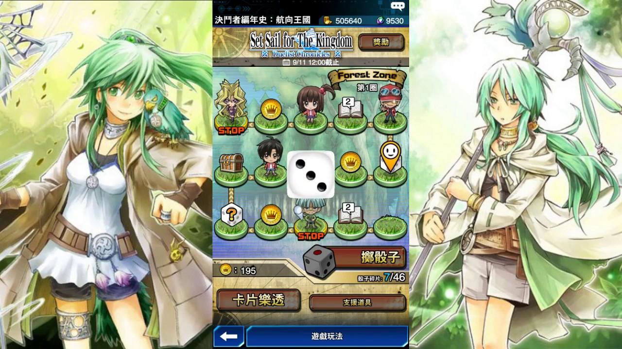 【天牙之主】《遊戲王 DUEL LINKS》決鬥者編年史:航向王國 森林區2 - YouTube