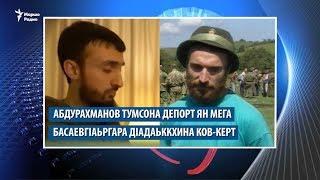 Абдурахмановна – депорт, БасаевгIеран ков-керт, ХIинжа-гIалара пикет