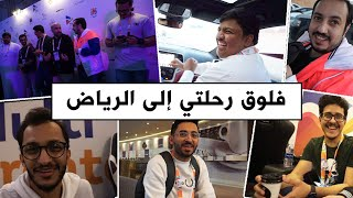 رحلتي الى الرياض ✈️ قابلت جميع اعضاء ام سي في انسومنيا السعودية 🔥 !! ( أول فلوق )