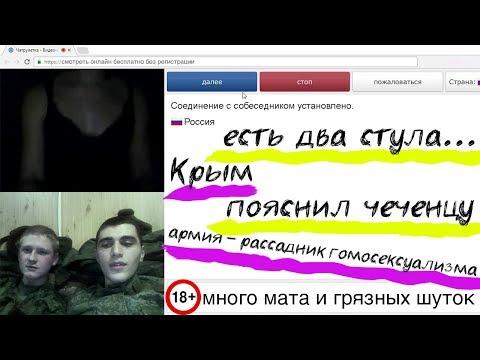 ВИДЕОЧАТ РУЛЕТКА - АРМИЯ [18+]