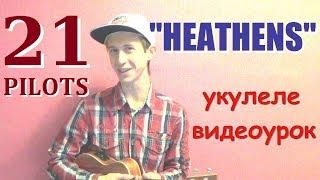 21 pilots heathens на укулеле видеоурок разбор ukulele tutorial