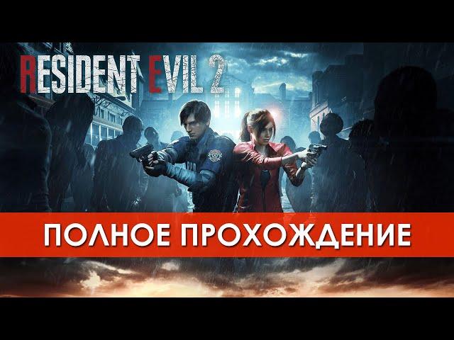 Resident Evil 2 Remake (видео)
