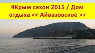 #Крым сезон 2015 #Партенит дом отдыха