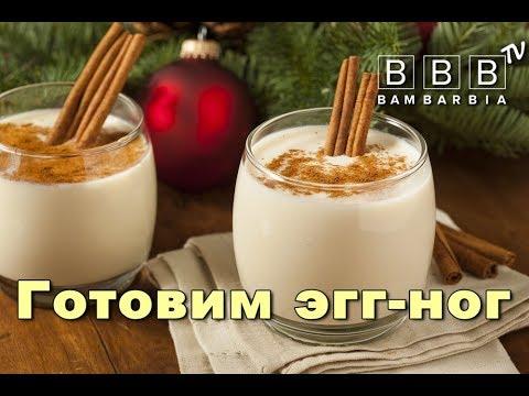Что приготовить на Новый год? Рецепт рождественского коктейля