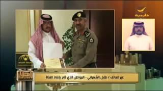 شجاعة مواطن سعودي تنقذ فتاة من الاختطاف.. طلال الشهراني يروي القصة المثيرة لياهلا