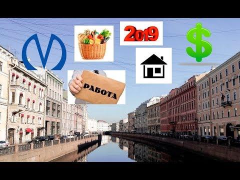 Стоимость жизни в СПБ 2019. Жилье, проезд, продукты, зарплаты