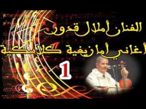 Amlal 9dour..1..awnarigh 3afak.. املال قدور ... كلاسكيات امازيغية