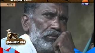 Rokh thok Discussion On DushkalaVar Maath  Kutumbana Saath 25th September 2015