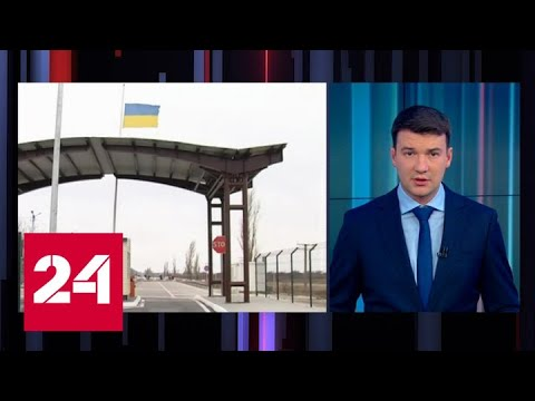 Украина планирует запретить въезд в Россию по внутренним паспортам - Россия 24