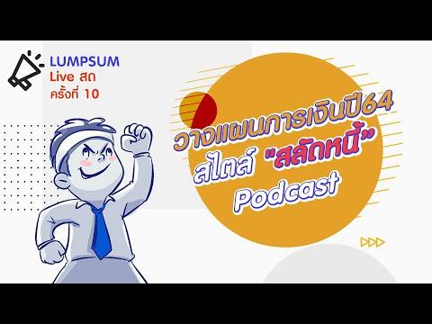 Lumpsum LIVE ครั้งที่ 10 - คนทำคอนเทนต์การเงิน เค้าวางแผนการเงินกันยังไง?