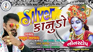 Amul Bharwad | Silver Kanudo | Non Stop Album | Full Audio | New Gujarati Song 2019