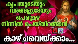 Kaazchavekkam # Christian Devotional Songs Malayalam 2019 # Jesus Love Songs