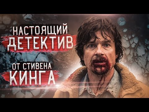 Сериал [ЧУЖАК] Стивен Кинг 2020 |The Outsider| обзор HBO