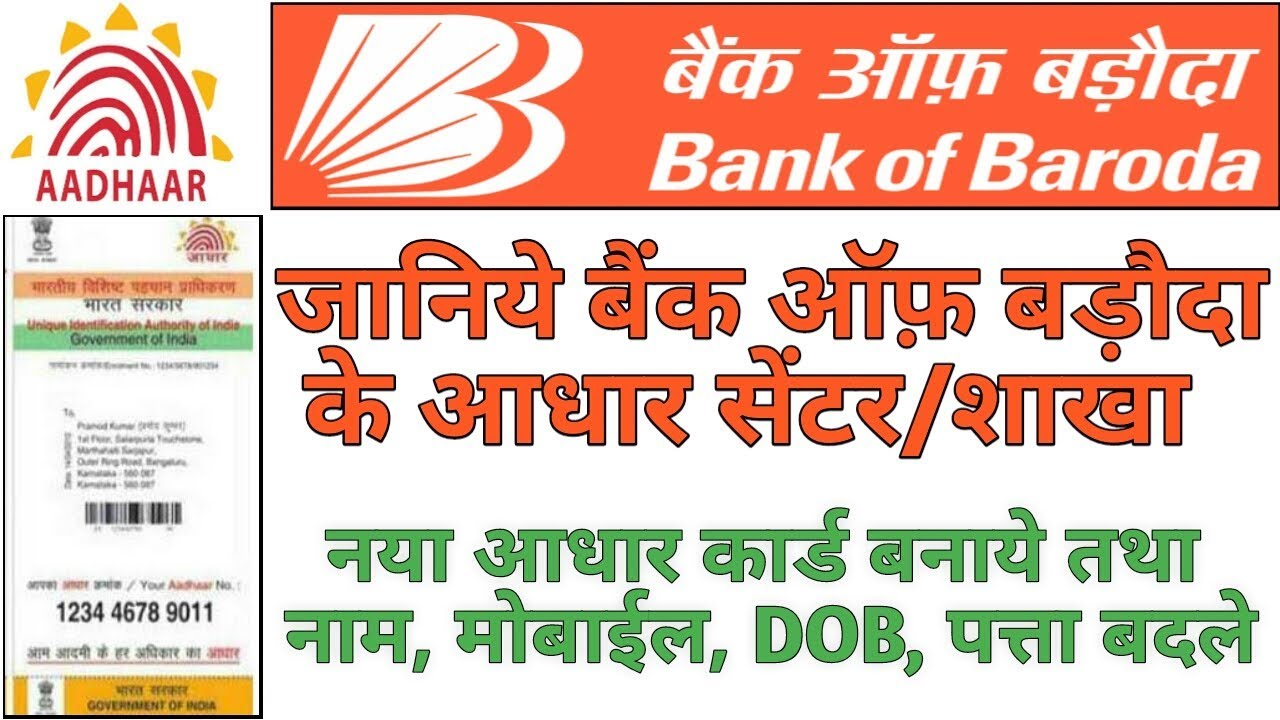 bank of baroda branches in shahjahanpur up