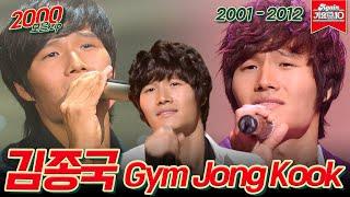 [#가수모음zip] 본업에 충실한 한 남자.zip | Gym Jong Kook | KBS 방송