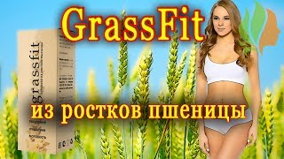 постер к видео Средство для похудения из ростков пшеницы – GrassFit.