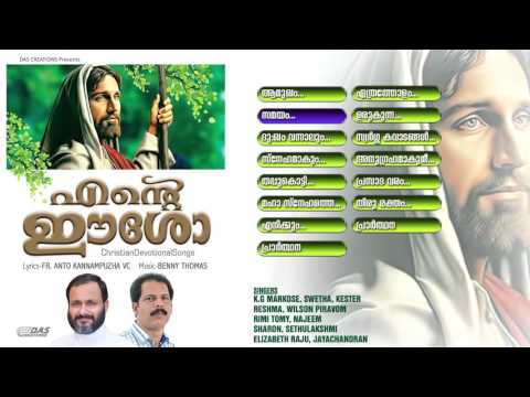 Ente Isho All Songs Audio Jukebox | Christian Devotional