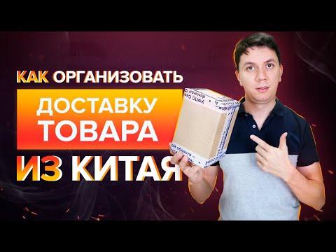 Как организовать доставку товара из Китая? Товарный бизнес   Дмитрий Москаленко