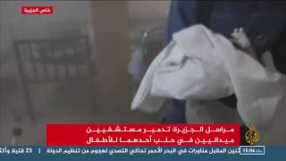 الجزيرة تسجل قصف النظام مستشفى أطفال بحلب
