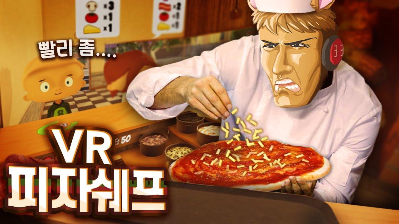 우왁굳이 피자가게 사장이 된다면? - VR 피자마스터
