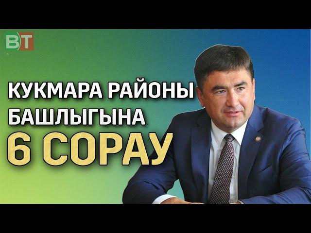 Кукмара районы башлыгына 6 СОРАУ | Ватаным Татарстан