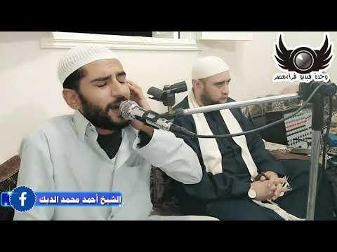 تلاوة قرأنية  للقارئ الشيخ احمد الديك