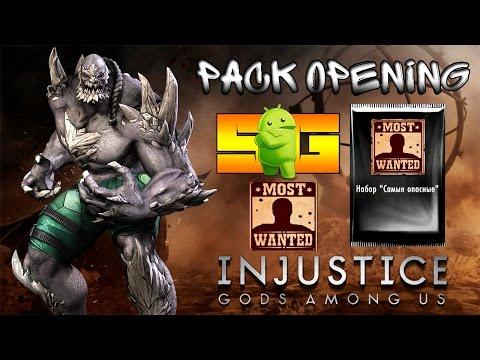Открываю 3 Пака Самые Опасные в игре Injustice (Android)